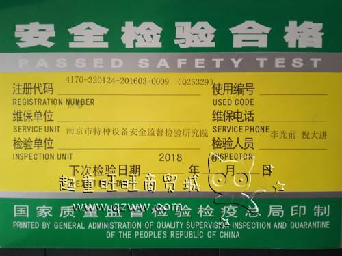 起重机安全检验合格证