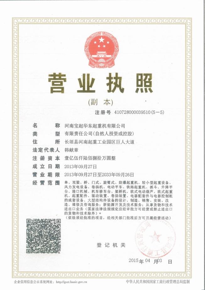 河南宝起ope体育客户端官方网站有限企业营业执照