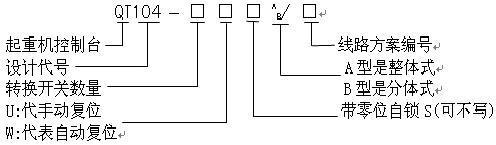 QT104系列联动台型号说明