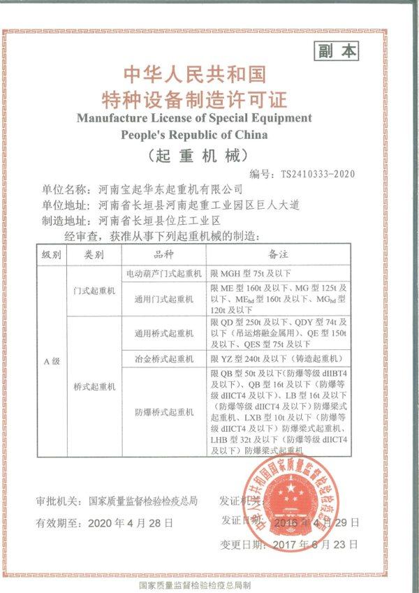 A级桥式起重机制造许可证